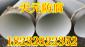 IPN8710无毒防腐管道钢管